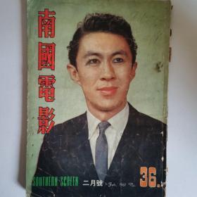 南国电影  第36期 1961年2月