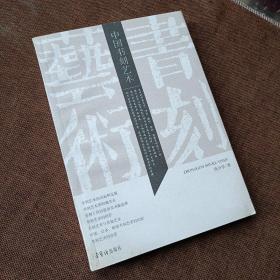 中国书刻艺术(平装,未翻阅,1版1次,近似全新)