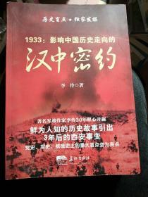 1933 : 影响中国历史走向的汉中密约