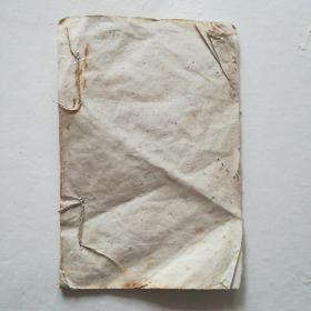 手抄21页,11页有字,10页空白。装裱碑帖修复老字画等等。。。