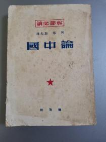 列宁斯大林  论中国  1950年解放社