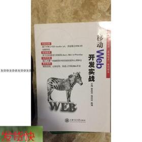 【正版现货】移动 Wed 开发实战管西京9787313142795上海交大出版