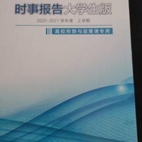 时事报告大学生版2020—2021学年度上学期