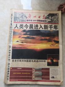 广州日报新千年200版纪念特刊