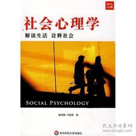 二手社会心理学崔丽娟才源源华东师范大学出版社9787561757826