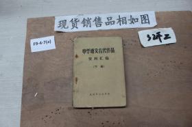 中学语文古代作品?资料汇编(下册)