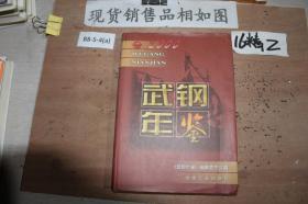 武钢年鉴2000