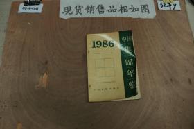 中国集邮年鉴1986