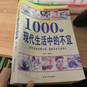 1000个现代生活中的不宜