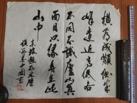 颜文樑弟子著名水彩画家娄中国.书法尺寸40*50