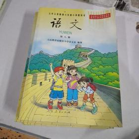 九年义务教育六年制小学教科书(语文,第八册)库存书