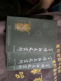 宝鸡县文史资料第十五辑