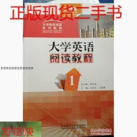【正版现货】大学英语阅读教程 : 财经类. 19787513546331外语教
