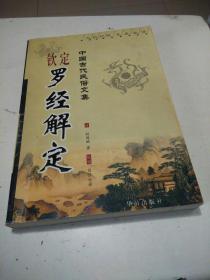 (中国古代民俗文集)钦定罗经解定