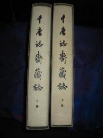 千唐志斋藏志(八开布面精装本,上下册)
