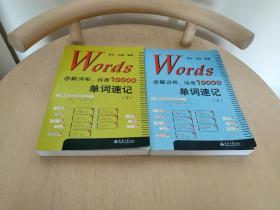 Words图解词根、词源10000单词速记 (上下两册)