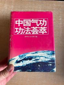 中国气功功法荟萃(精装厚册,32开,1998年一版一印)