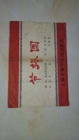新华京剧团戏单:《节振国》