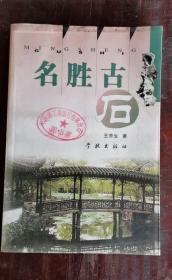 名胜古石 2003年1版1印 包邮挂刷