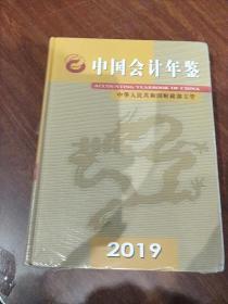中国会计年鉴(2019年卷)(附光盘一张)