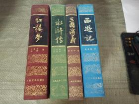 四大名著:水浒传 西游记 三国演义 红楼梦 布脊精装