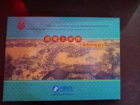 清明上河图系列201电话卡(一套十二张)