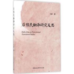 后殖民翻译研究反思