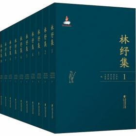 林纾集(全十册)