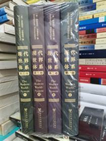 现代世界体系(四卷本)正版全新