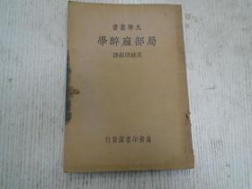民国二十六年六月初版/高镜朗编译/大学丛书《局部麻醉学》