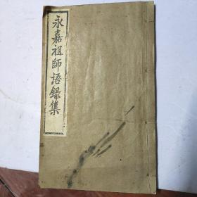 民国版本线装书;永嘉祖师语录集(包快递)