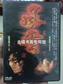 TW首版港片 风云•雄霸天下DVD 郭富城郑伊健杨恭如千叶真一