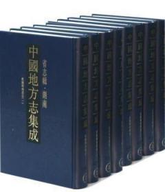 全新正版图书 中国地方志集成:省志辑·湖南 本社 凤凰出版社 9787807297017只售正版图书