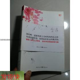 【发货快】大地之魂书系:爱人同志艾伟9787229060404重庆出版社