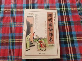 开明国语课本(5本  全八册)