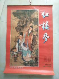红楼梦13张全(2开)