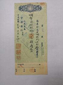 """1940年10月24日万县中央银行支票。""""经济部中国植物油料厂万县厂""""图章,柯壁光钤印。请见图片。"""