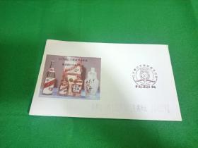 1984年 口子牌口子酒获得金杯奖纪念封