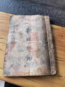 手抄风水地理书,二十四山杨公妙断