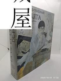 《藤田嗣治绘画集》2001年出版, 精装16开 283 x 258 mm
