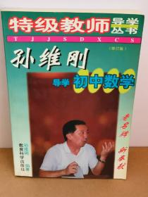 孙维刚导学初中数学(特级教师导学丛书修订版)