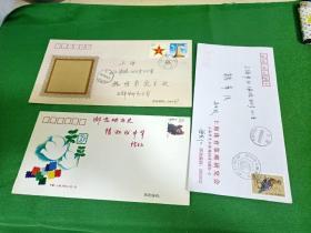 80年代或90年代纪念封实寄54枚合售品如图其中有一张是韩美林签名