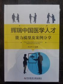 辉瑞中国医学人才能力模型及案例分享(品相未拆封)