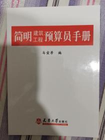 简明建筑工程预算员手册