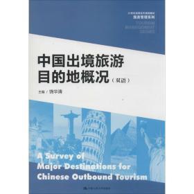 中国出境旅游目的地概况(双语)/21世纪高职高专规划教材·旅游管理系列