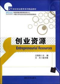 创业资源/21世纪创业教育系列精品教材