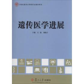 21世纪复旦大学研究生教学用书:遗传医学进展