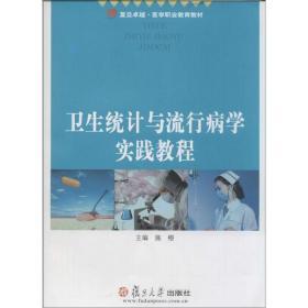 复旦卓越·医学职业教育教材:卫生统计与流行病学实践教程