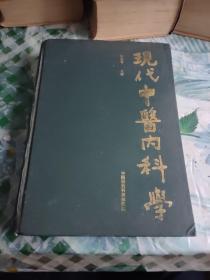 现代中医内科学