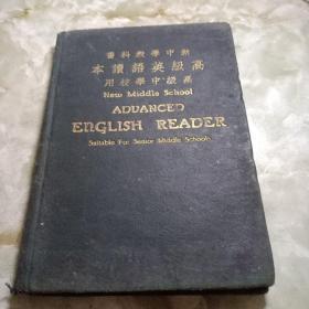 高级英语读本